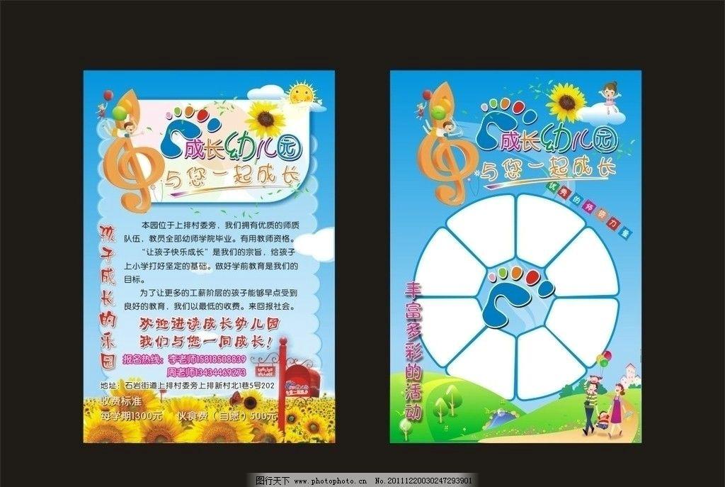 幼儿园 宣传单 幼儿园宣传单 早教 向日葵 成长足迹 脚丫 dm宣传单图片