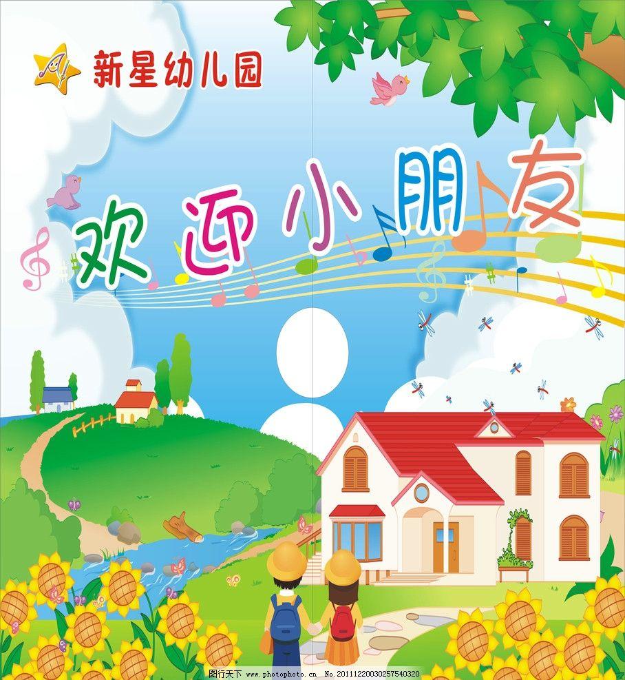 幼儿园欢迎展板图片_展板模板_广告设计_图行天下图库