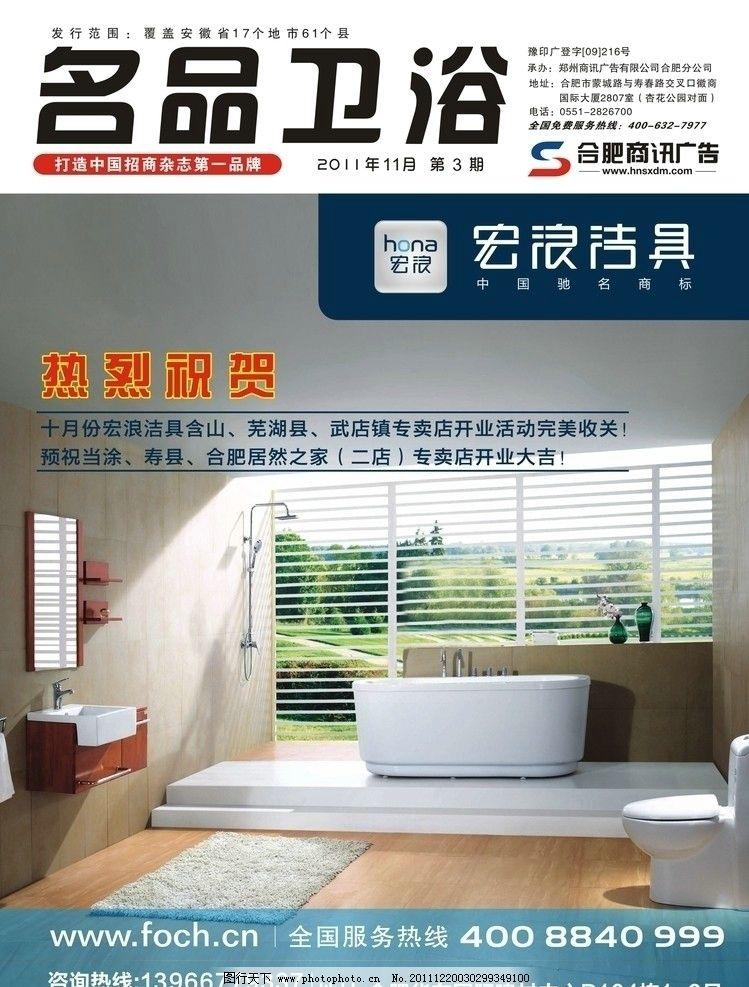 宏浪卫浴 卫浴 dm 矢量 单页 dm宣传单 广告设计 cdr