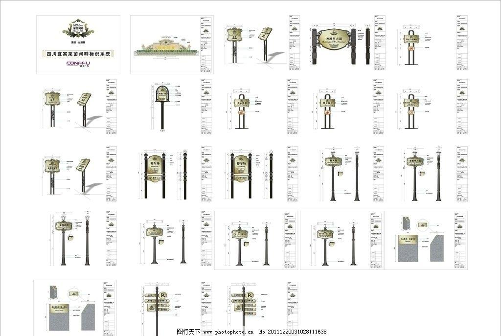 设计图库 广告设计 其他  房地产楼盘导视系统 楼盘 导视 欧式风格