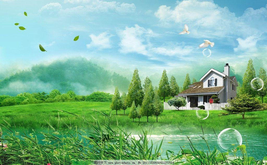 蓝天白云 别墅 绿草 绿树 鸽子 房屋 芦苇 气泡 叶子 山峰 云朵 风景