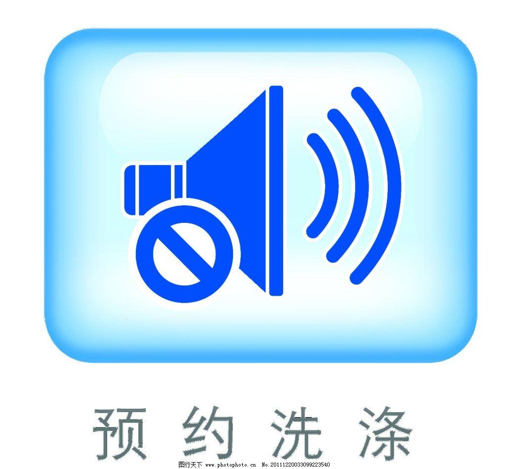 洗衣机icon 预约洗涤 洗衣机 icon uvc 静音 喇叭 图标 水晶按钮 psd