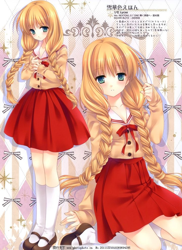 红裙女孩子 漫画 可爱 女孩 动漫人物 动漫动画 设计 72dpi jpg