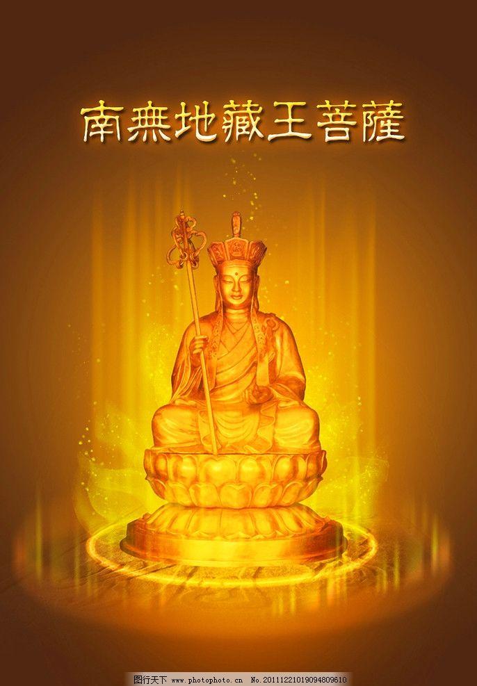 地藏王菩萨 菩萨 绘本 手绘 艺术 油画 趣味 供奉 绘画 插图 祭拜
