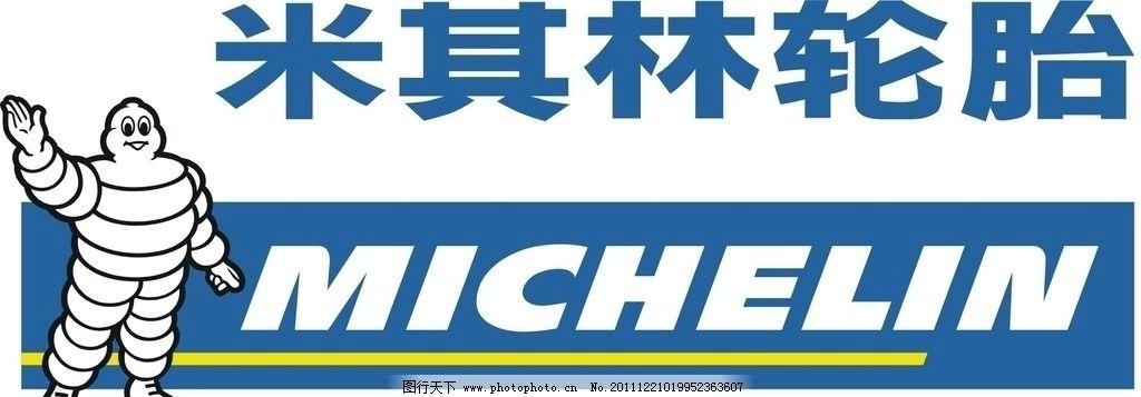 米其林轮胎 企业logo标志 标识标志图标 矢量 cdr