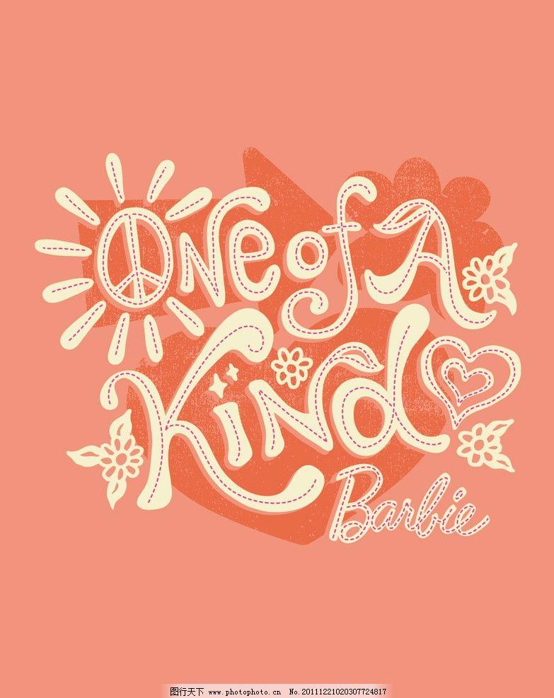 印花 布花 时尚 背景 底图 可爱 字体 字体设计 爱心 星星 花纹花边