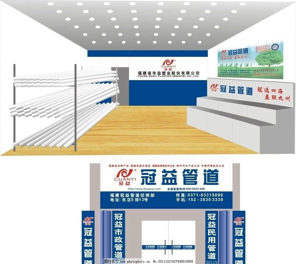 店面效果圖 門店 店面        管道 裝修 樣式 室內設計 建筑家居
