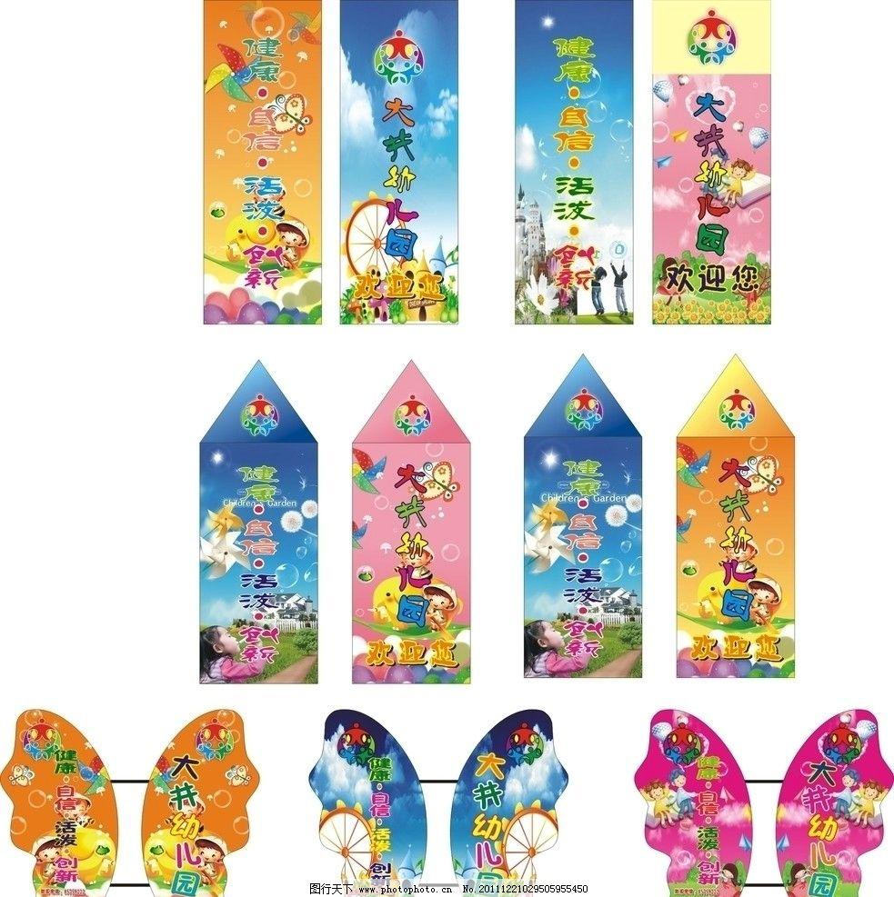 幼儿园道旗 儿童卡通 风车 透明气泡 蒲公英 吹气泡的小女孩 卡通蝴蝶