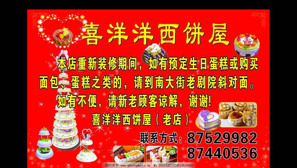 蛋糕店促销海报 海报 促销海报 蛋糕 点心 广告设计 矢量 cdr