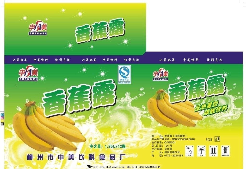 纸箱设计 香蕉露 广告设计 矢量 cdr