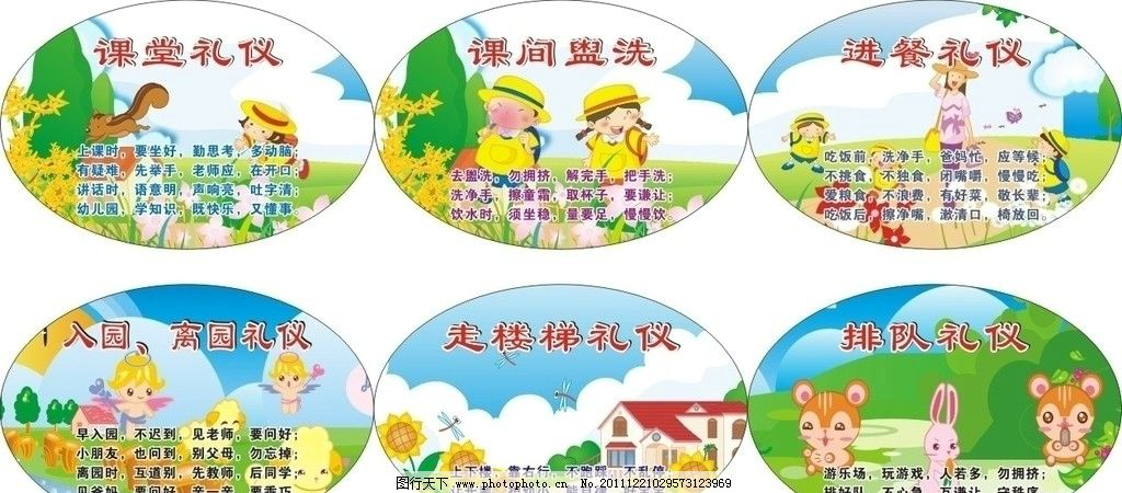 幼儿园礼仪图片