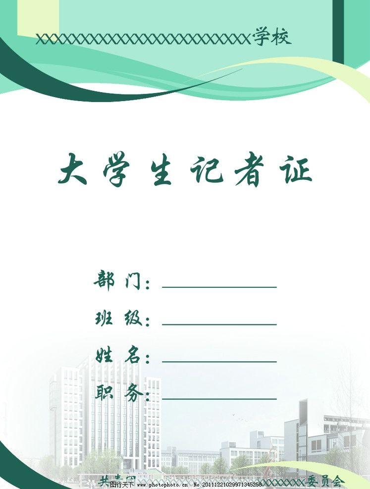 大学生记者证 大学生 记者证 绿色 名片证件 名片卡片 广告设计模板