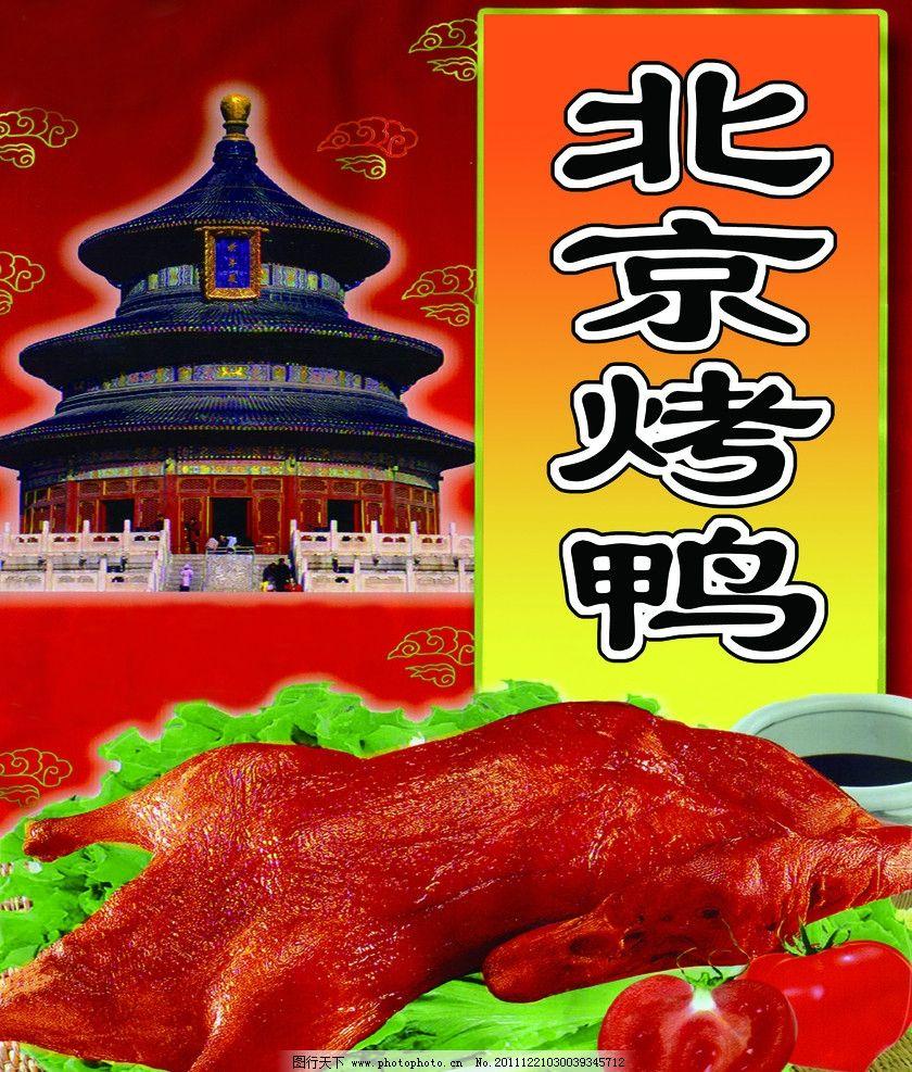 北京烤鸭 天坛 云纹 广告设计模板 源文件
