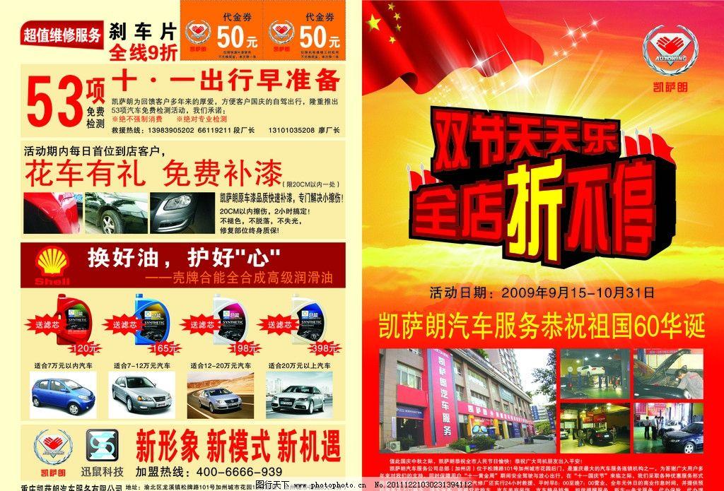 国庆宣传单页 宣传 国庆 汽车 机油 折扣 dm宣传单 广告设计 矢量 cdr