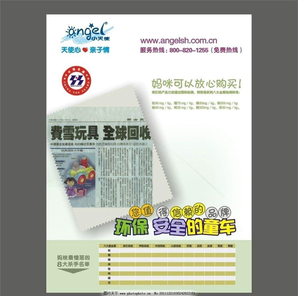 画册版式 五金画册      画册 页面版式 银灰色画册 画册设计 排版