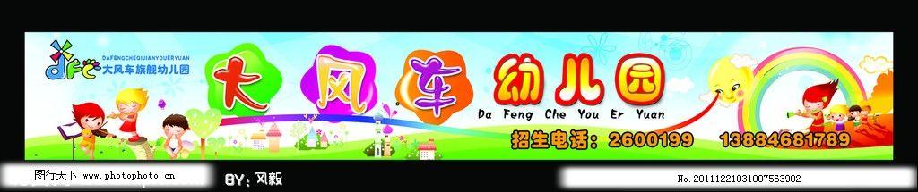 幼儿园招牌 大风车 牌子 背景布 彩虹 太阳 笑脸 儿童 小孩