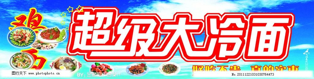 超级大冷面招牌 拌菜 炒菜 熘炒 其他模版 广告设计模板 源文件