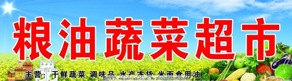粮油蔬菜超市门头 油菜花 食用油 土豆 茄子 生姜 生菜 西红柿
