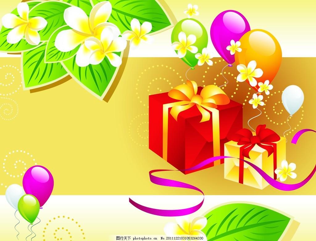 新年礼物 龙年 龙年背景 新年背景 喜庆背景 元旦背景 新年好