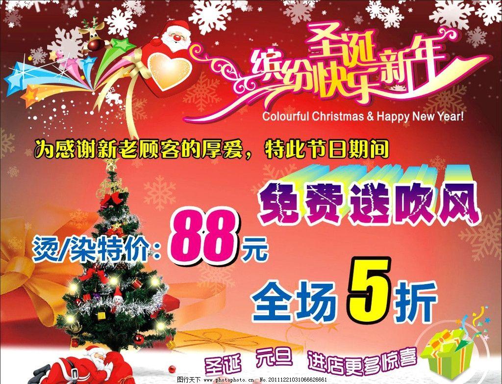 美发店圣诞海报图片图片