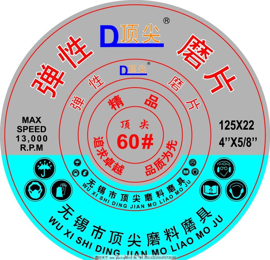 顶尖 磨片 百叶片 模具 商标 标签 其他设计 矢量