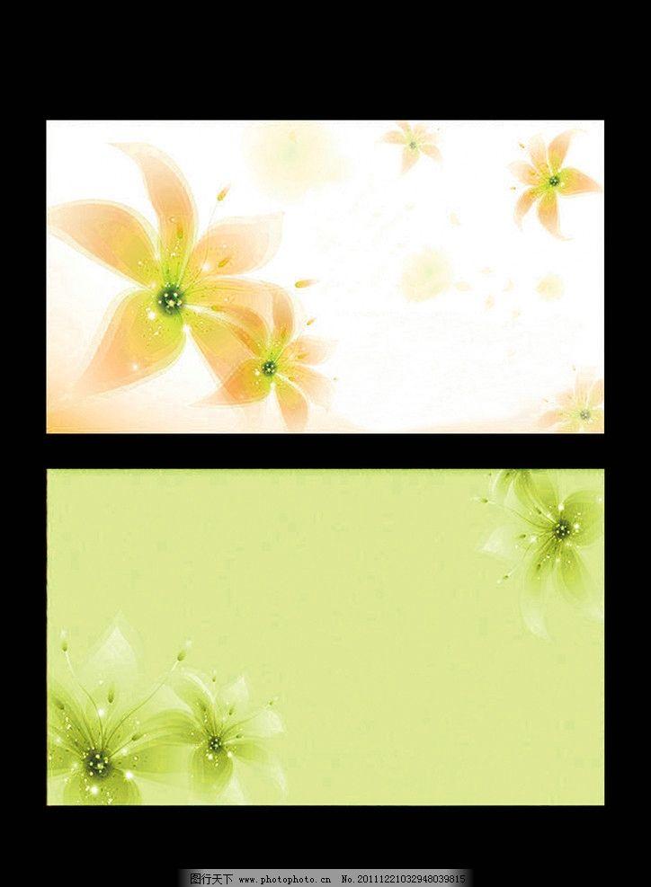 名片背景图片