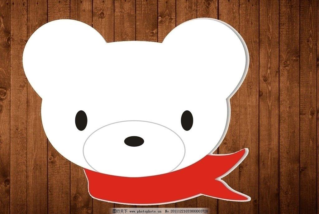 红带熊 白熊 红丝带 北极熊 可爱熊 卡通熊 矢量素材 其他矢量