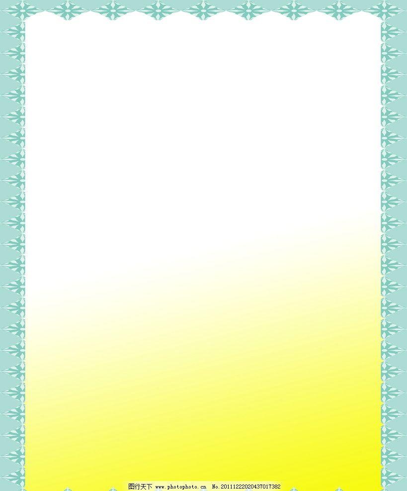 底纹边框 经典边框 实用边框 美丽边框 常用边框 板报边框 墙报边框