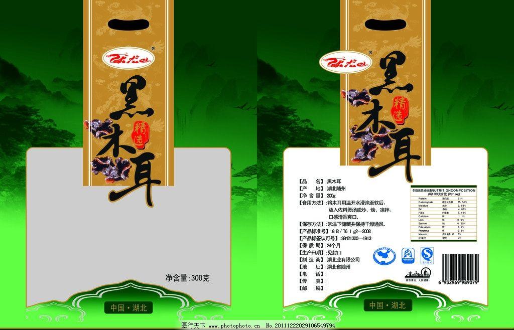 黑木耳 土特产 农产品 包装设计 广告设计模板 源文件
