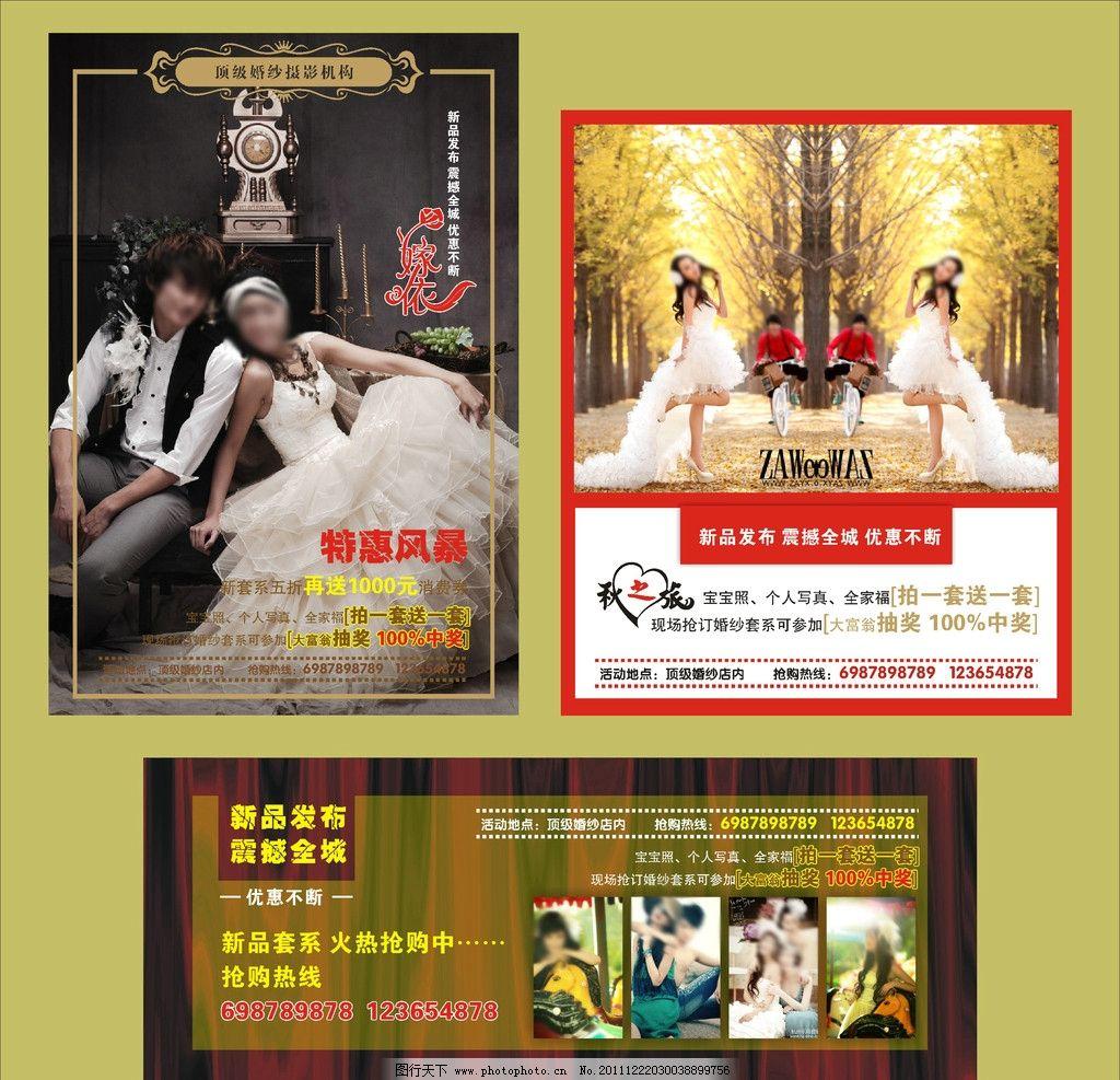 婚纱影楼海报设计(没转曲)图片