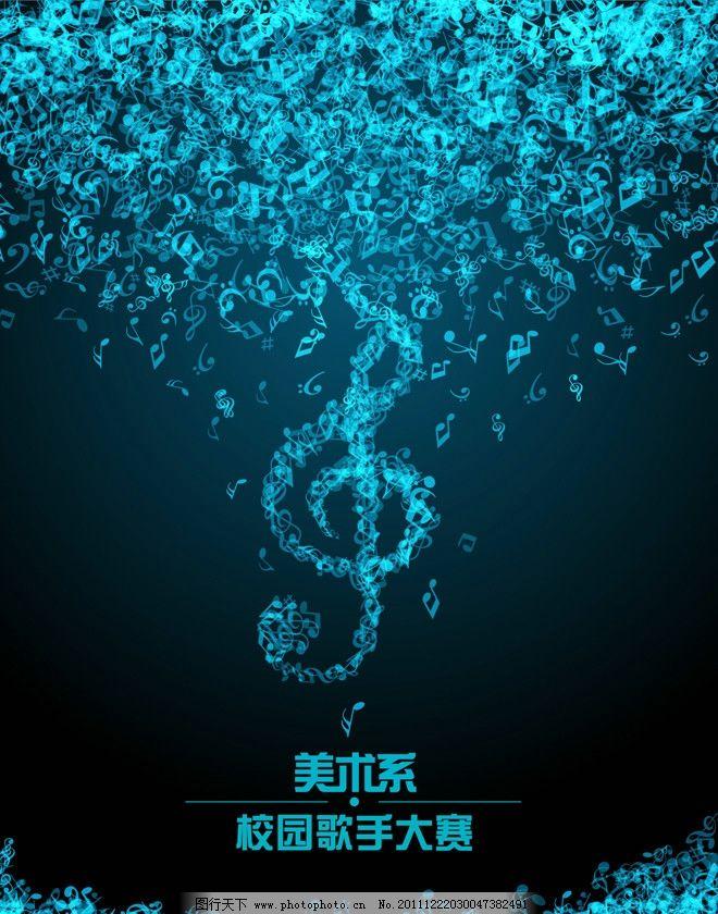 美術系校園歌手大賽設計海報圖片