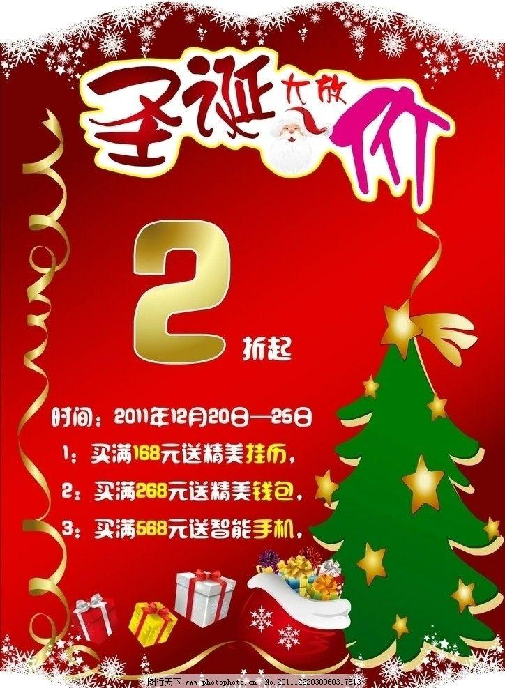 圣诞节pop海报设计-pop树