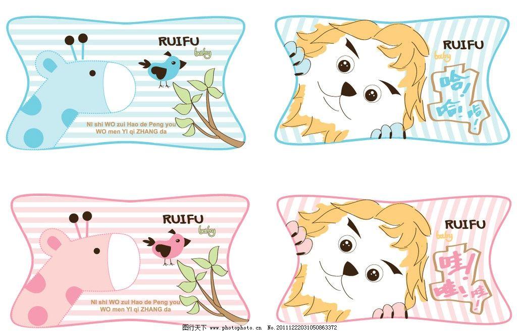 枕头印花 长颈鹿 小狮子 卡通 围嘴 印花 矢量 ai 其他设计 广告设计