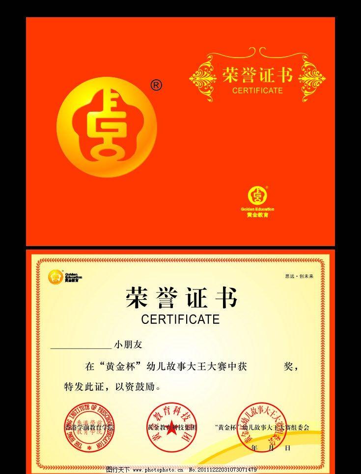 黄金教育荣誉证书 思远 创未来 橙红色 幼儿园 小学 学生香港教育