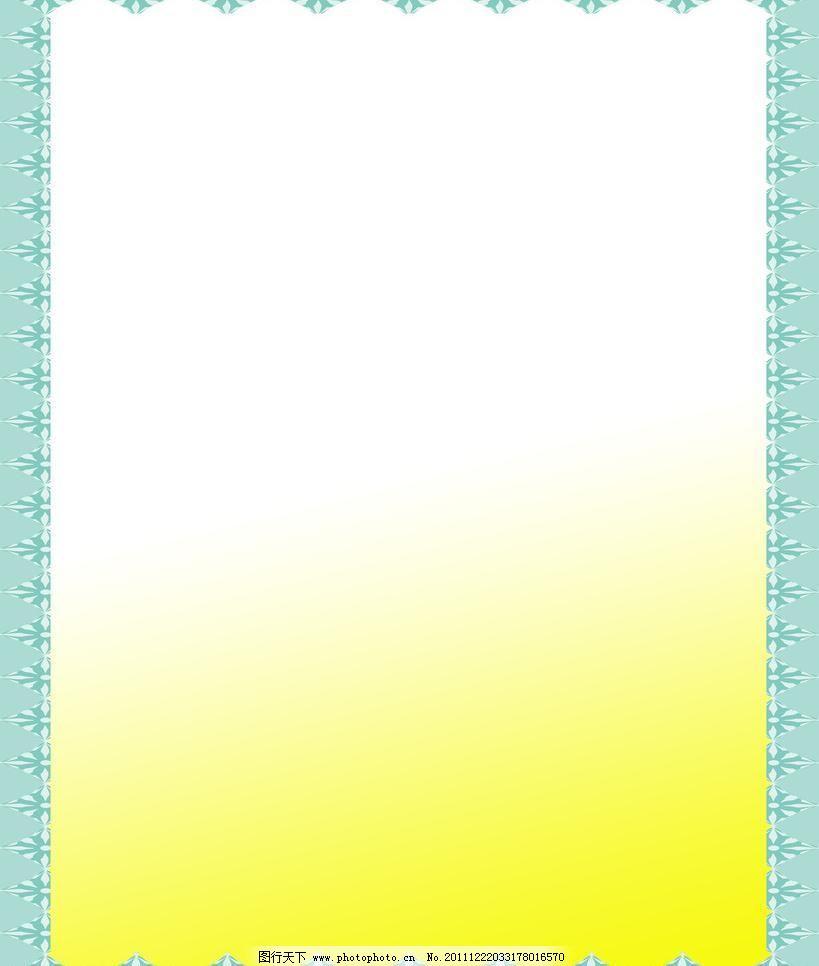 花边模板下载 花边 花纹 底纹 底纹边框 经典边框 实用边框 美丽边框