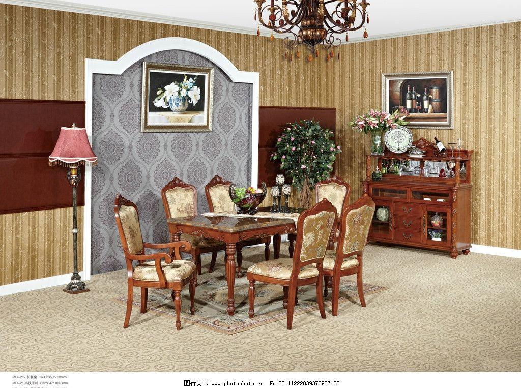 美式家具 美式 家具 家居 沙发      窗帘 室内设计 地毯 画 餐桌
