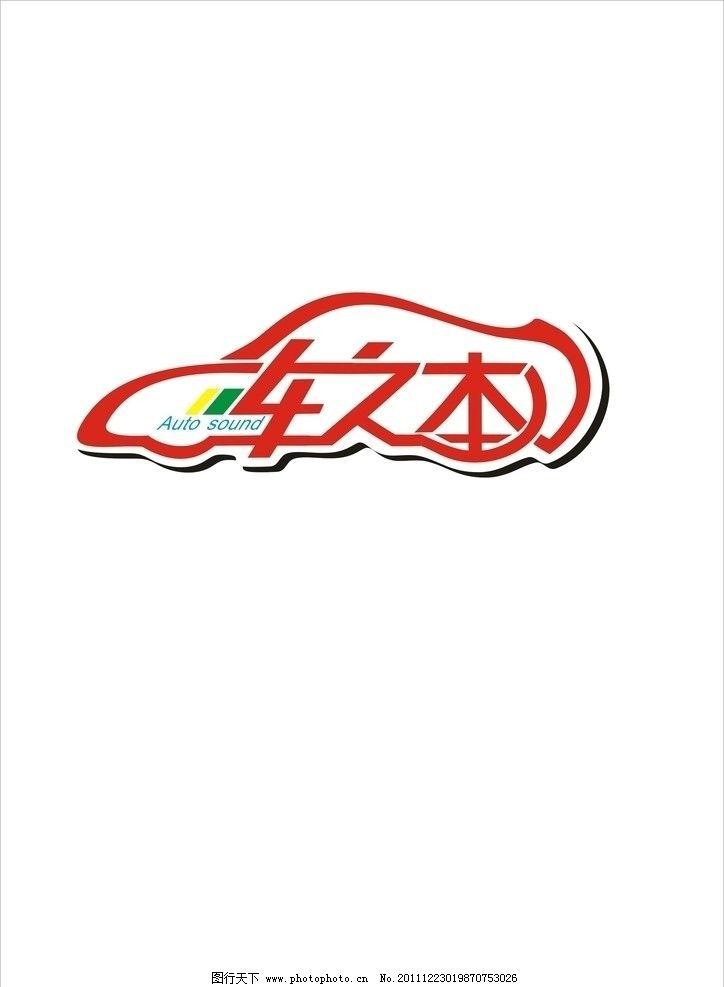 汽车 标志 logo 设计图片