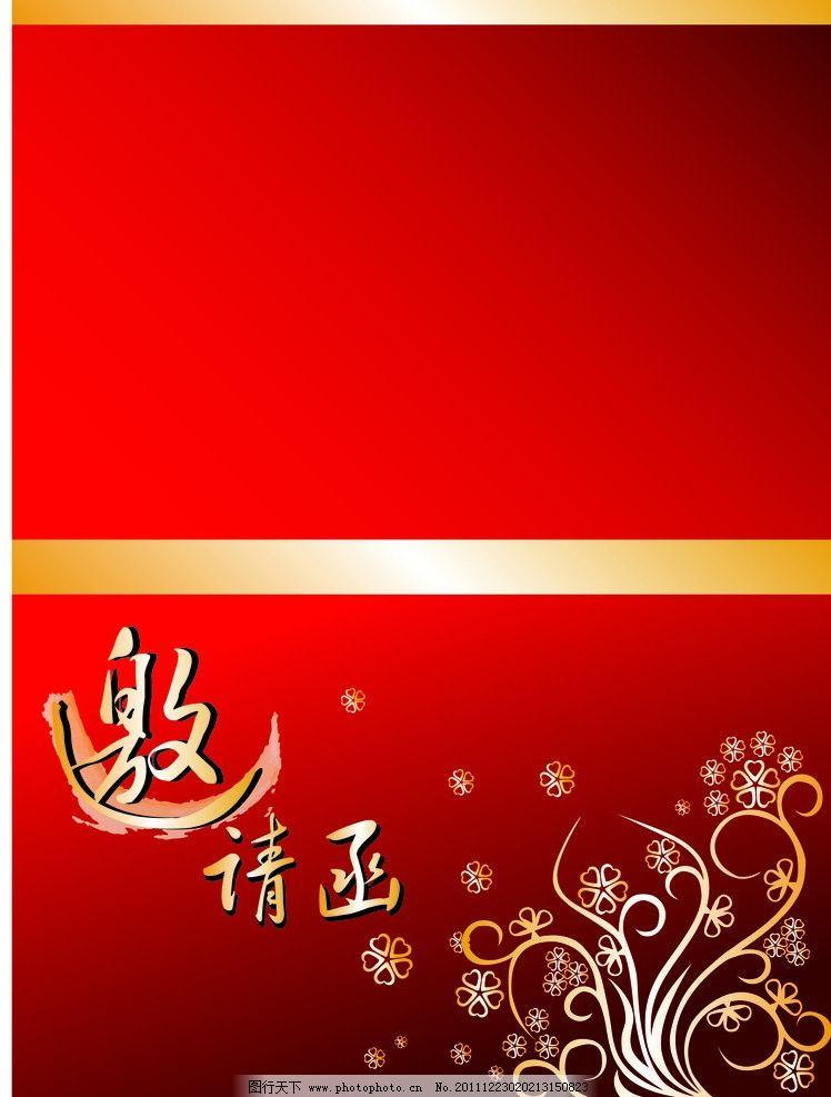 邀请函 喜庆 红色 底纹背景 底纹边框 矢量 ai