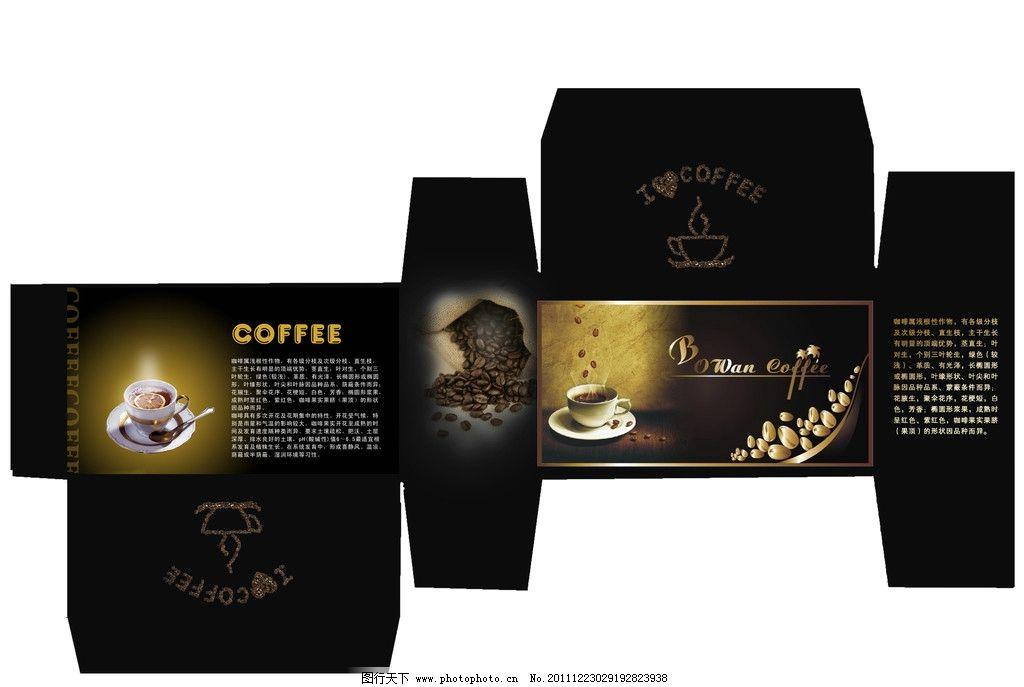 咖啡包装 咖啡盒 包装盒 咖啡包装盒 包装设计 广告设计模板 源文件