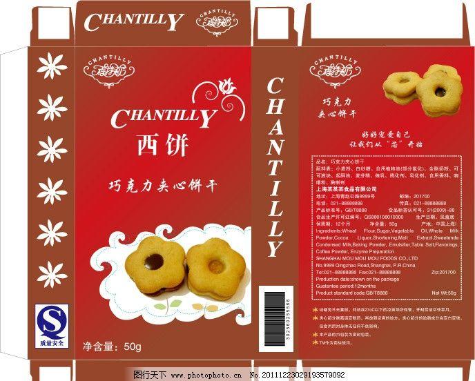 包装盒 饼干 饼干包装盒 巧克力夹心 包装盒展开图 盒子 包装设计