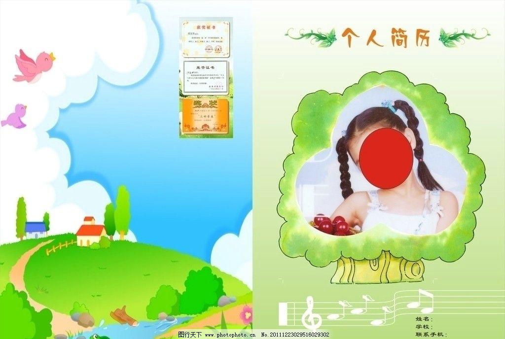 儿童个人简历 卡通背景 小鸟 绿地 房子 小河 卡通相框 花边