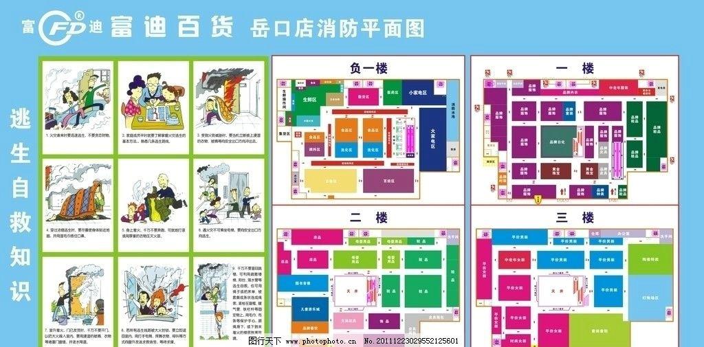 商场 超市 平面图(消防疏散图)图片_设计案例_广告_图