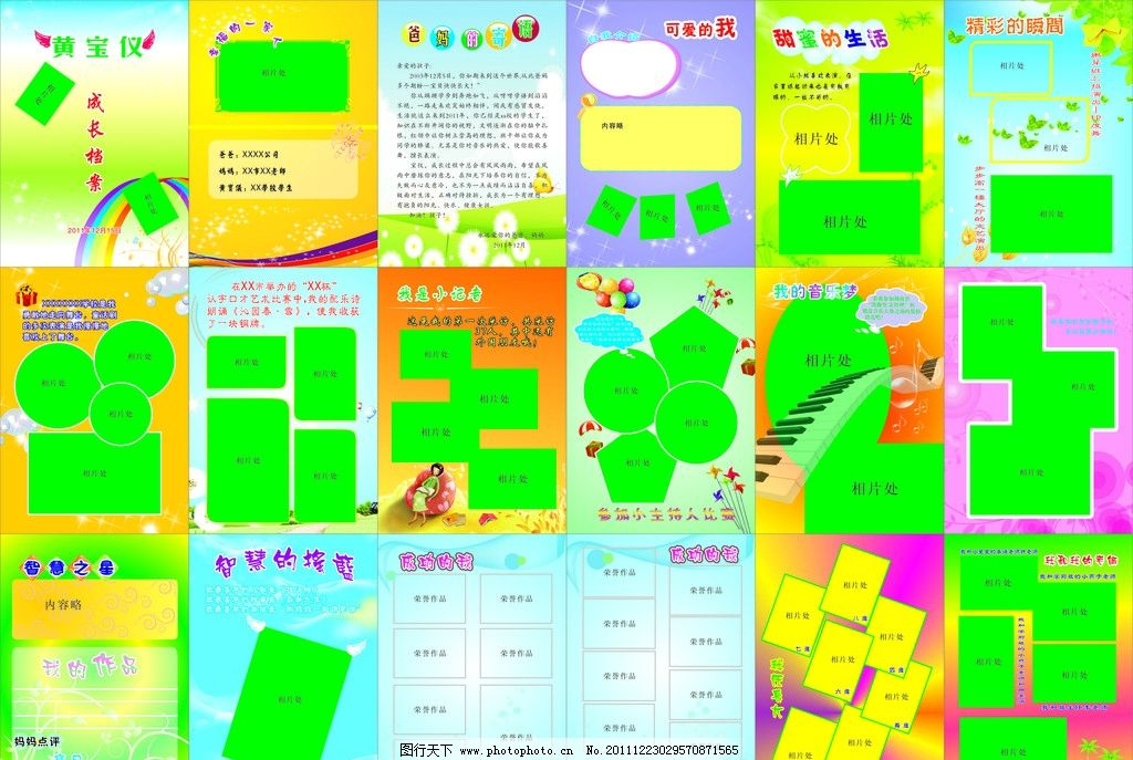 成长档案 学生成长档案 广告设计 画册 宣传 矢量素材 矢量背景 花纹