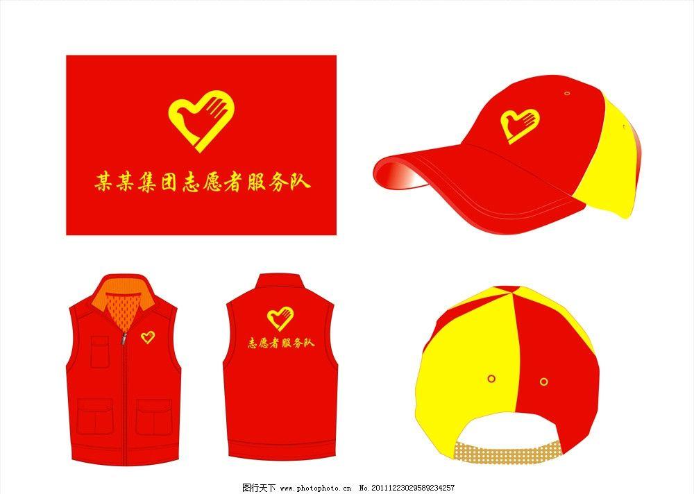 志愿者服务队宣传物料设计图片