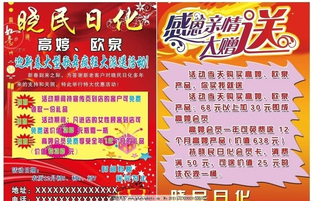 化妆品宣传 感恩活动 dm单页 dm宣传单 广告设计模板 源文件 400dpi p