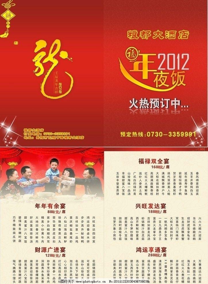 年夜饭菜单 菜单 菜谱 宴席单 喜庆 中国结 大团圆 菜单菜谱 广告设计