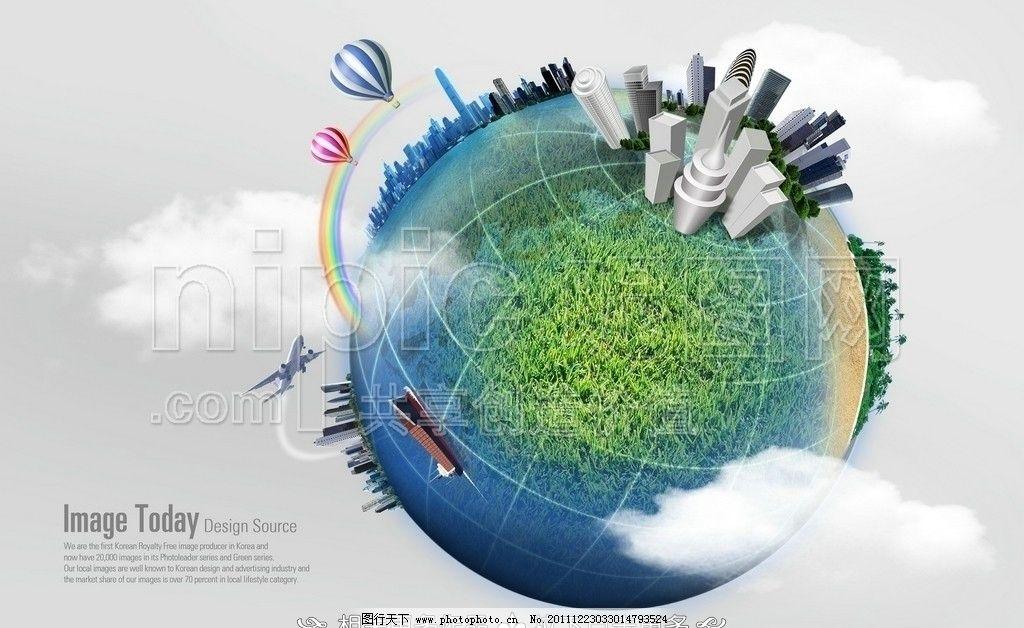 地球 绿色地球 袖珍地球 保护地球 绿色生态 生态地球 同一个地球 地球建筑 地球城市 球状景物 地球绿草 高速公路 地球仪 城市建筑 高楼大厦 高楼 大厦 高层建筑 建筑城市 PSD分层素材 源文件 300DPI PSD
