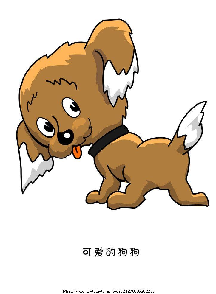 可爱的狗狗 狗狗 卡通 可爱 psd分层 psd分层素材 源文件 300dpi psd