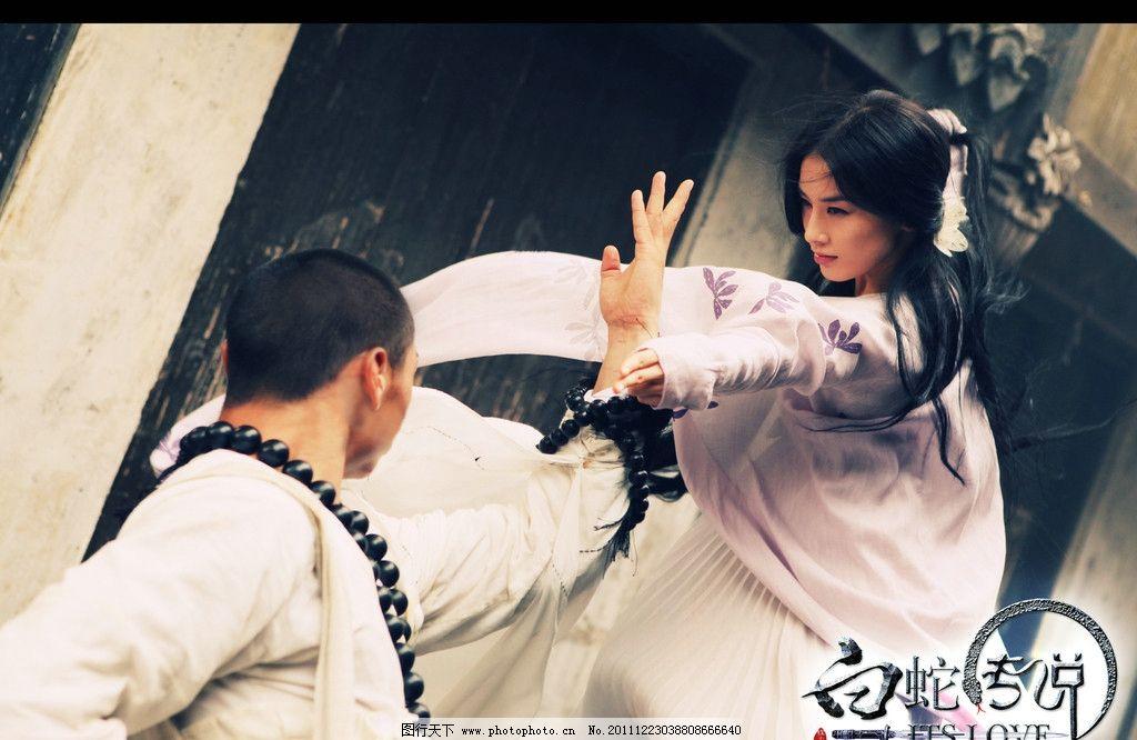 电影 剧照 2011 魔幻 爱情 古装 白蛇 黄圣依 白素贞 法海 李连杰