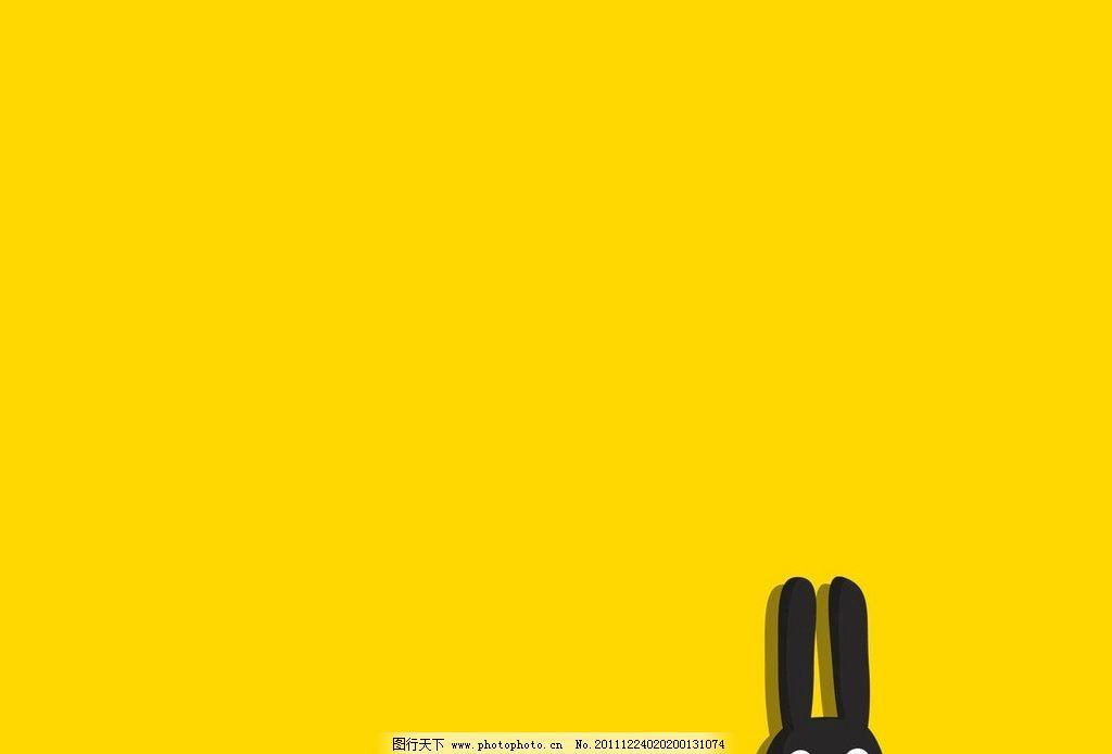 卡通桌面素材 简洁 黄色 兔子 可爱